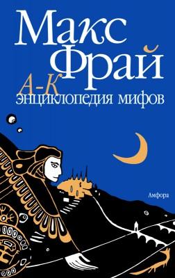 Энциклопедия мифов (А-К)