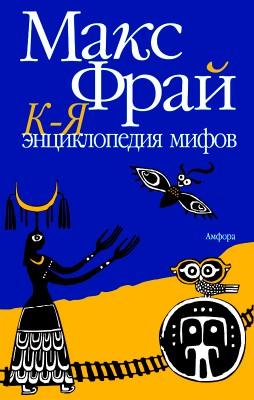 Энциклопедия мифов (К-Я)