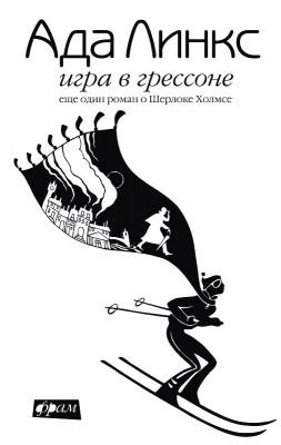 Игра в грессоне: еще один роман о Шерлоке Холмсе